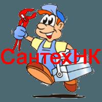 СантехНК - Ремонт, замена сантехники. Вызвать сантехника Новодвинск