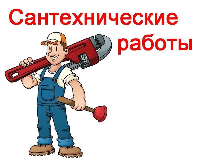 Сантехнические работы Новодвинск